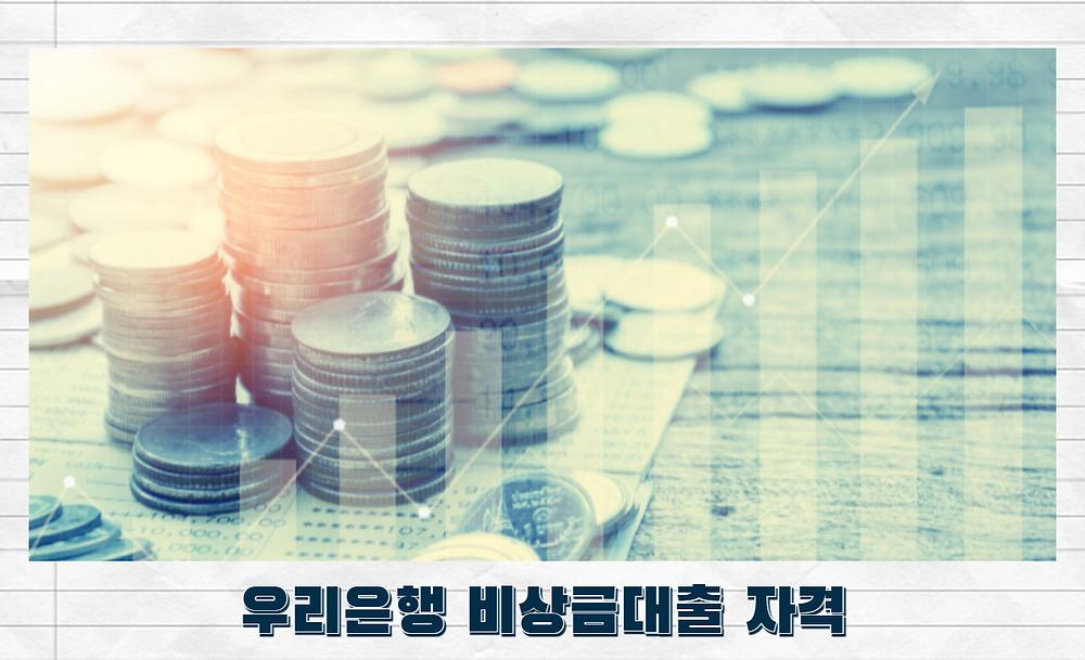 우리은행 비상금대출 자격