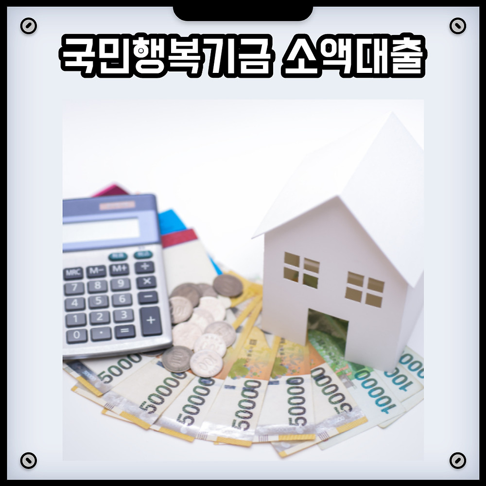 국민행복기금 소액대출