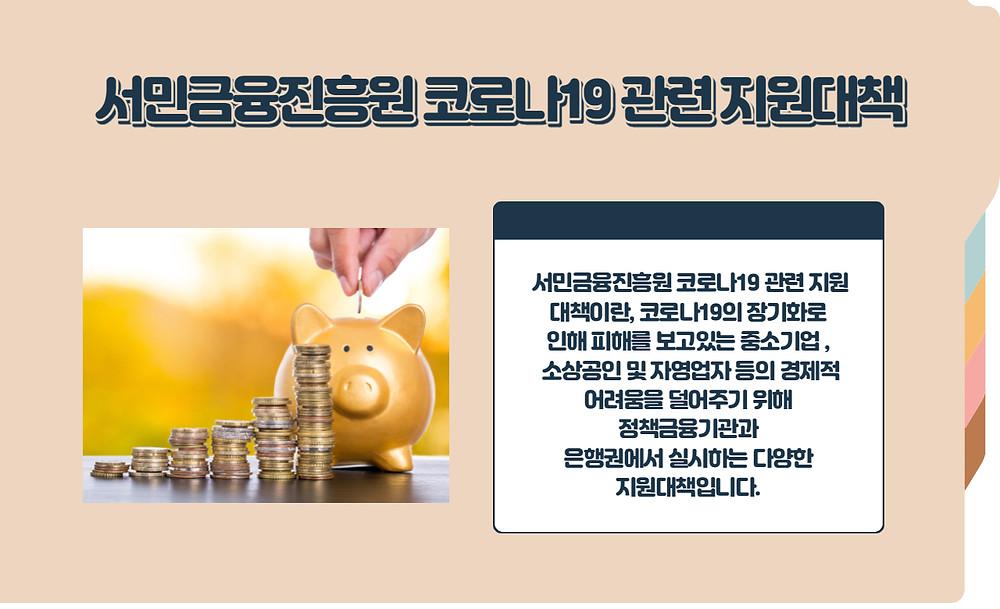서민금융진흥원 코로나19 관련 지원대책이란 ?
