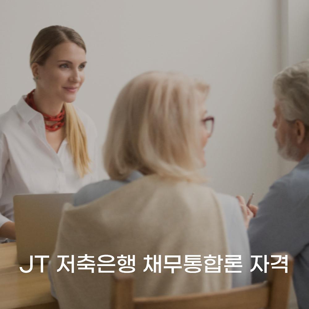 JT 저축은행 채무통합론 자격