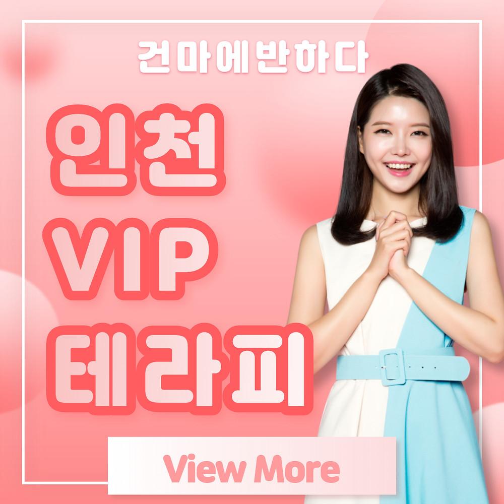 인천 송도동 VIP테라피