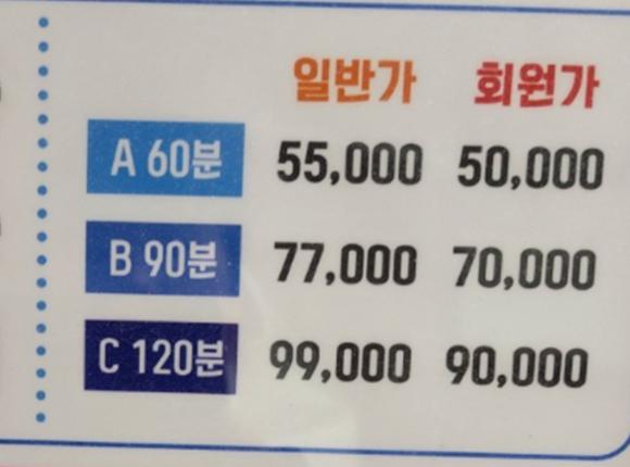 대전 1인샵 마사지 메뉴판