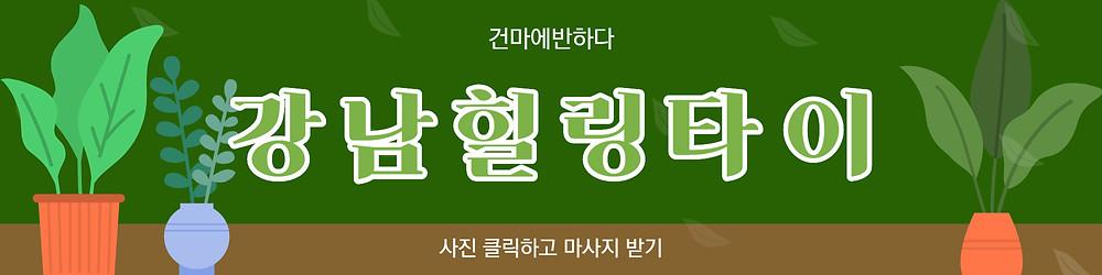 강남 힐링타이 건마에반하다