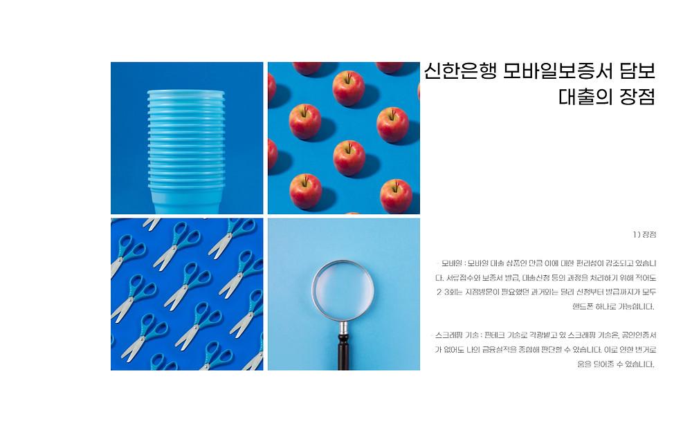 신한은행 모바일보증서 담보대출 장점