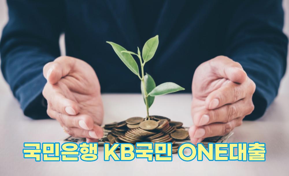국민은행 KB국민 ONE대출