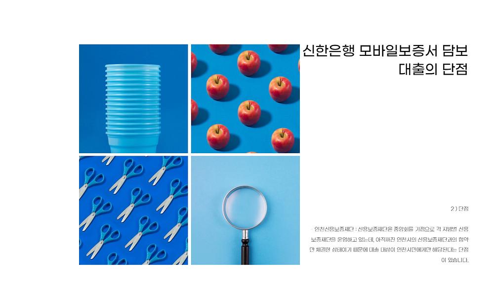 신한은행 모바일보증서 담보대출 단점