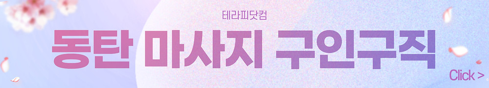 동탄 마사지 구인구직 테라피닷컴