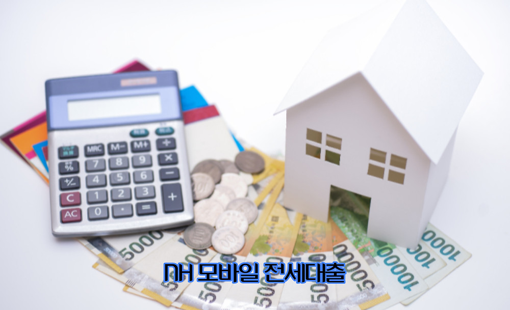 NH 모바일 전세대출