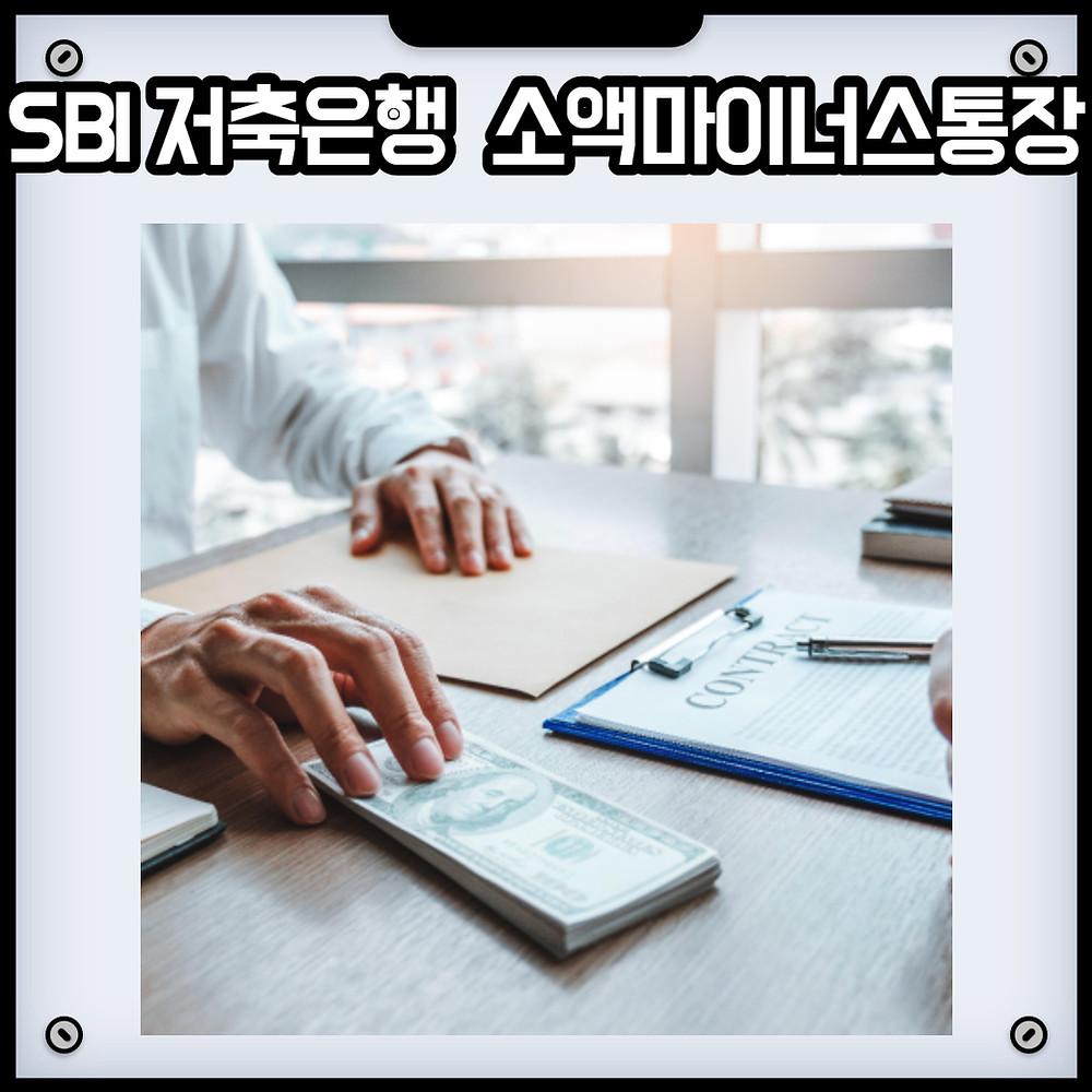 SBI 저축은행 사이다대출 소액마이너스통장