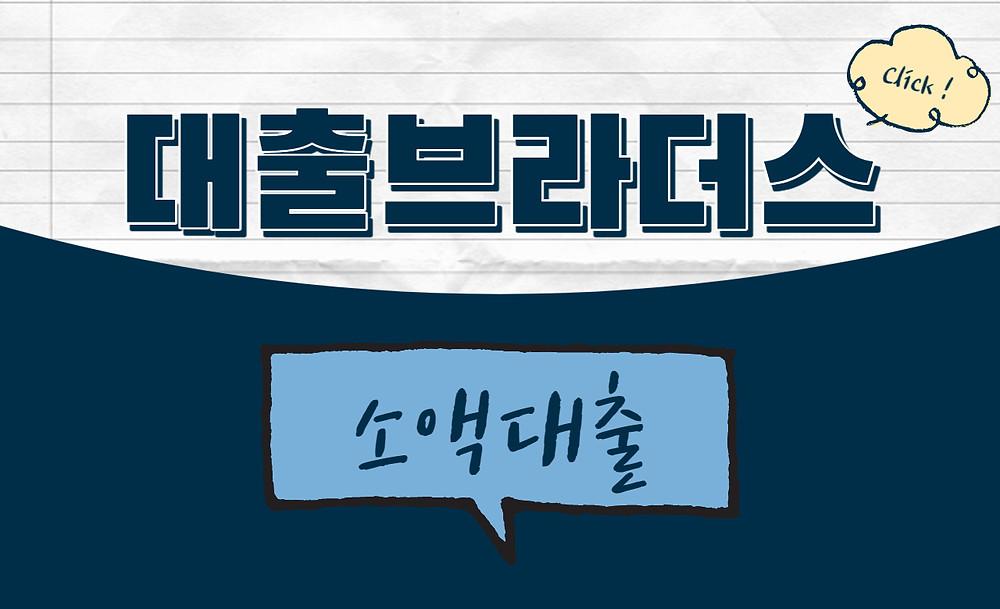 대출브라더스 소액대출