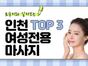 """"""" 인천 여성전용마사지 TOP 3 """" 어디가 좋을까 ?"""