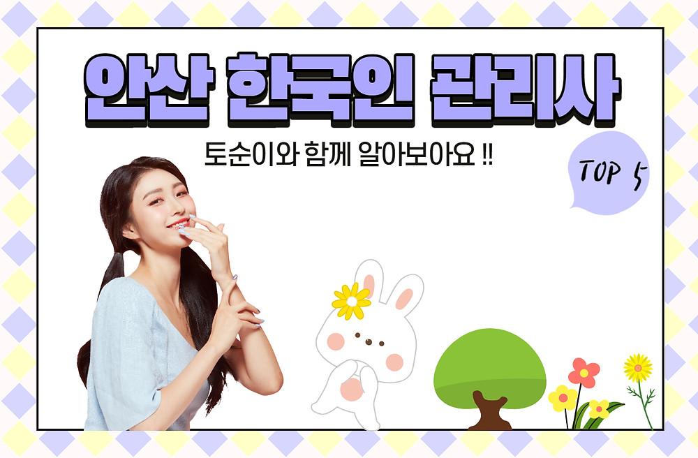 안산 한국인 관리사