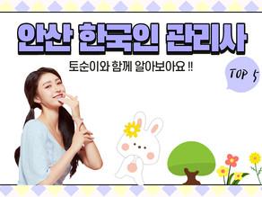""""""" 안산 한국인 관리사 TOP 5 """" 지친 하루에 달콤한 휴식을 !"""