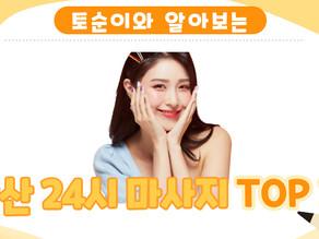 """"""" 안산 24시 마사지 TOP 2 """" 직접 가본 곳 추천 !"""