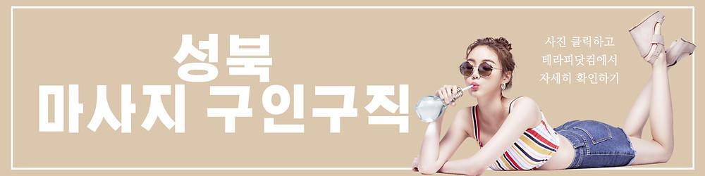 성북 마사지 구인구직 테라피닷컴