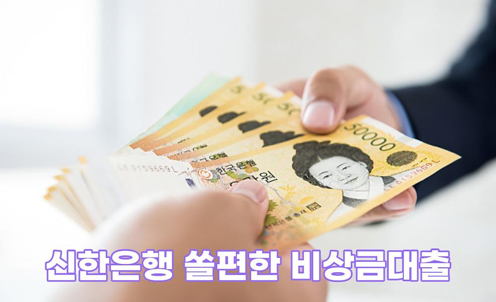 신한은행 쏠편한 비상금대출