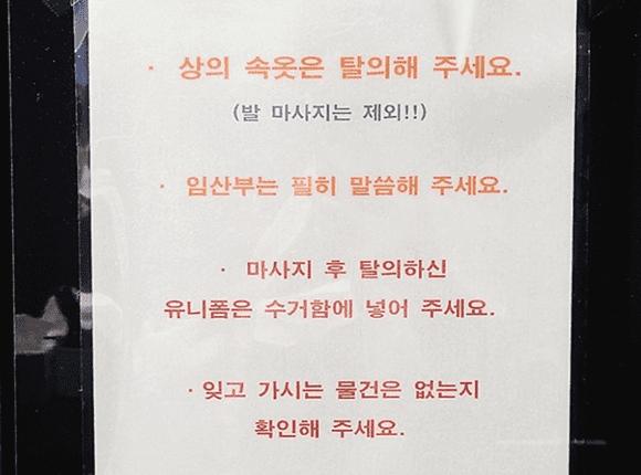 강서 24시 마사지 안내문