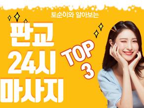 """"""" 판교 24시 마사지 TOP 3 """" 늦은 시간에도 OK !"""
