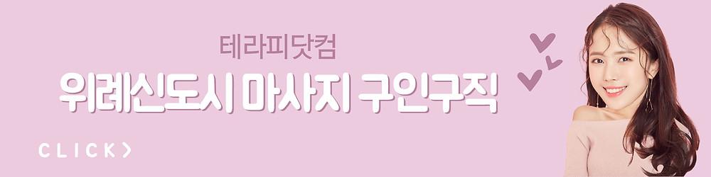 위례신도시 마사지 구인구직 테라피닷컴
