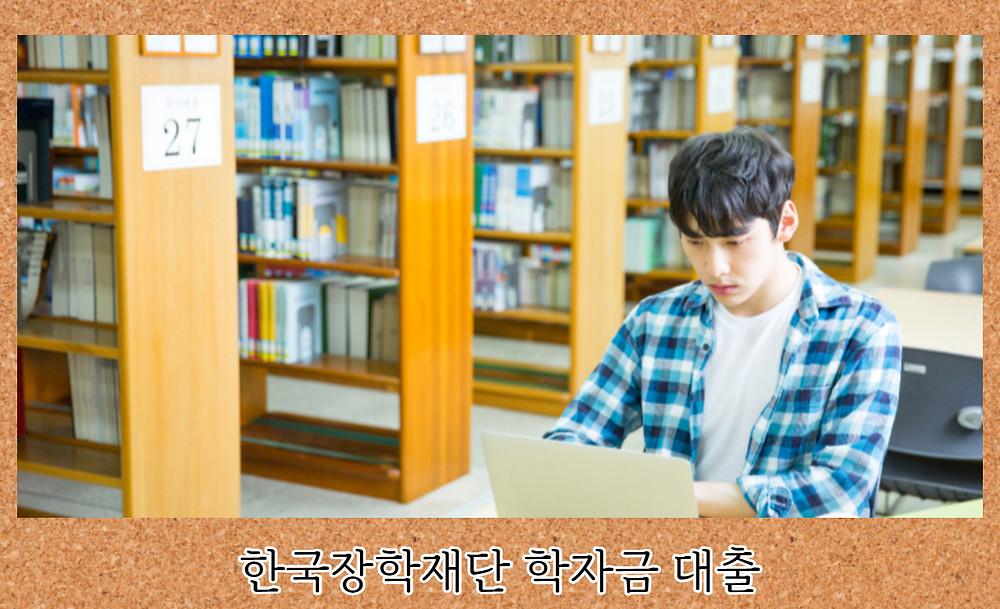 대학생대출 종류 - 한국장학재단 학자금대출