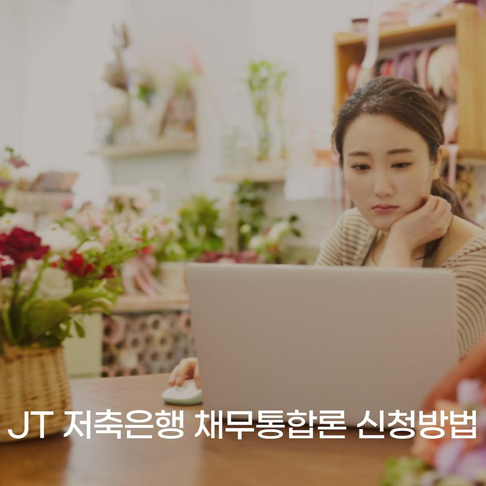 JT 저축은행 채무통합론 신청방법