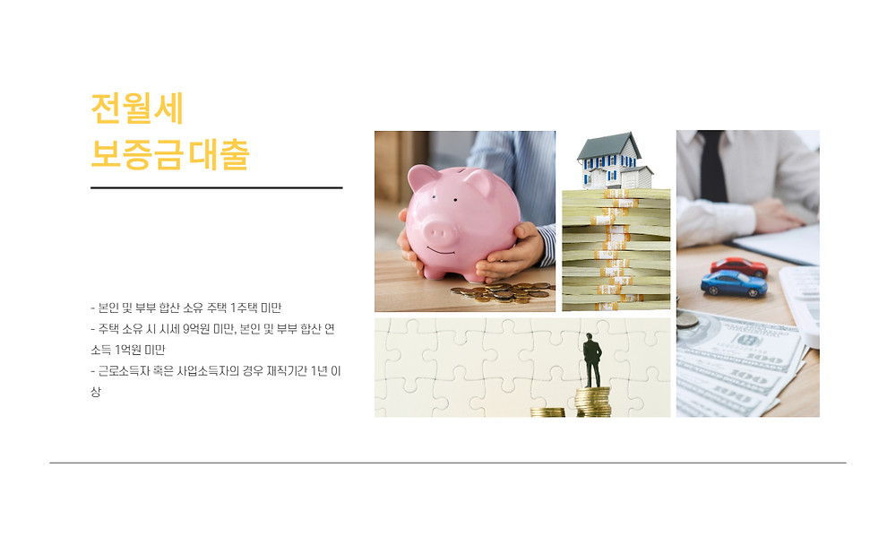 전월세보증금 대출