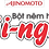 Thumbnail: Aji-ngon Ajinomoto Logo Vector CDR Corel