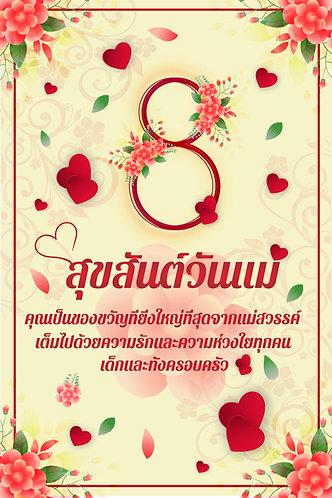 Poster Phông Ngày Quốc Tế Phụ Nữ 8/3 Vector AI 07