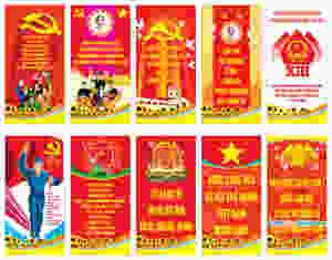 Băng Rôn Đại Hội Đảng Toàn Quốc Lần XIII File Vector Corel 02