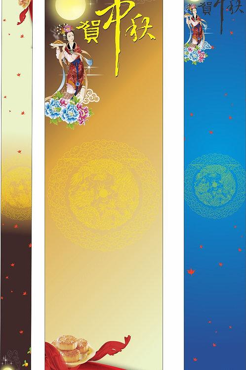 Banner Băng Rôn Trung Thu Vector Corel CDR 139