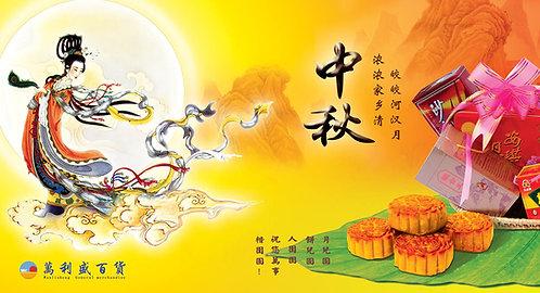 Phông Nền Background Trung Thu PSD Photoshop 177