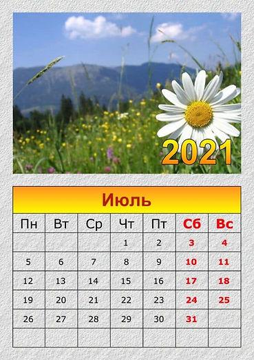 kalendar-2021-s-prazdnikami-i-vyxodnymi-7.jpg