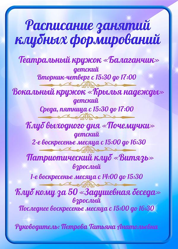 расписание кружков.png