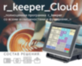 R_keeper_7_Cloud.jpg