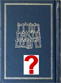 """מי כתב את התנ""""ך?"""