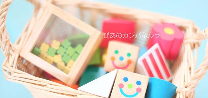 八幡西区藤田ピアノ教室ぴあのカンパネルラ