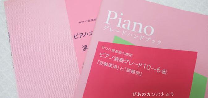 八幡西区清納ピアノ教室ぴあのカンパネルラ