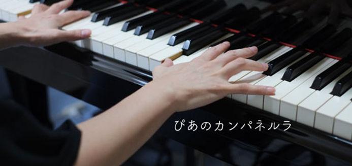 八幡西区黒崎のピアノ教室ぴあのカンパネルラ