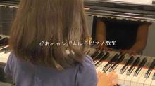 八幡西区ピアノ教室『思い切って問い合わせして良かったです』