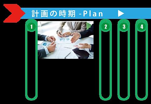 plan1-1.png