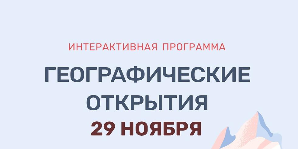 """Интерактивная программа """"Географические открытия"""""""