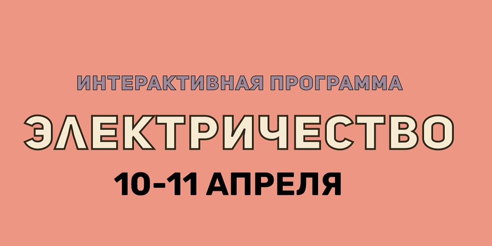 "Интерактивная программа ""Электричество"""