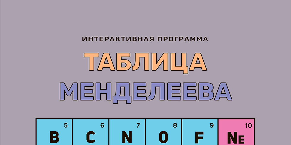 "Интерактивная программа ""Таблица Менделеева"""
