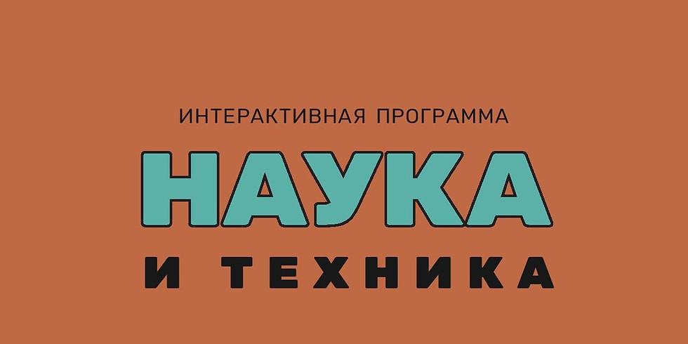 """Интерактивная программа """"Наука и техника"""""""