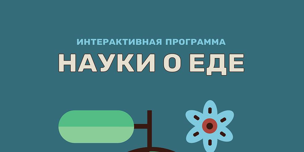 """Интерактивная программа """"Науки о еде"""""""