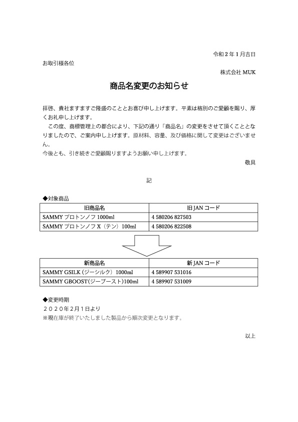 商品名変更のお知らせ.png