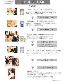 サミーストレート手順(BASIC).jpg