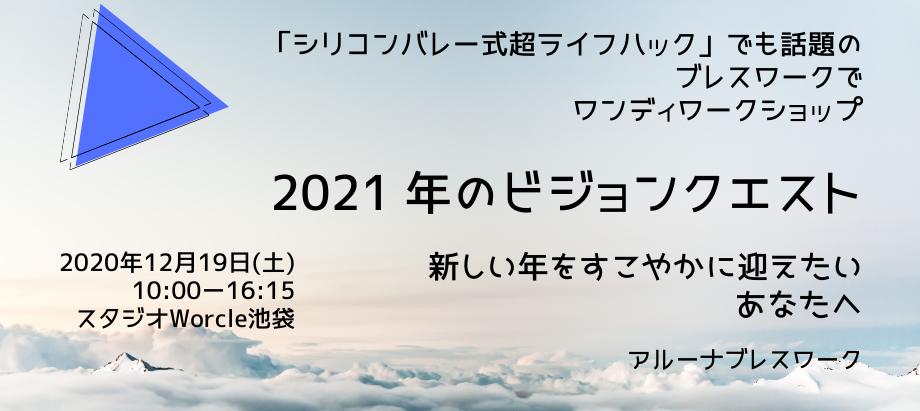 <対面> 2021年のビジョンクエスト ブレスワーク瞑想@東京
