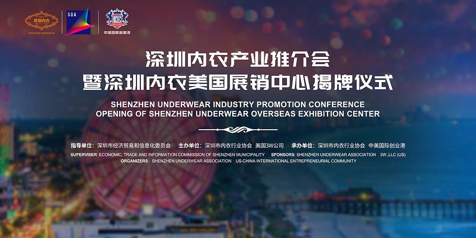 Shenzhen Lingerie Industry Exhibition