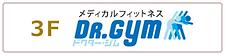 Dr.Gym(メディカルフィットネス)